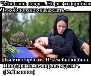 Po Simonovu