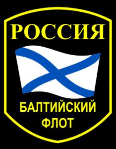 den_baltiyskogo_flota_3