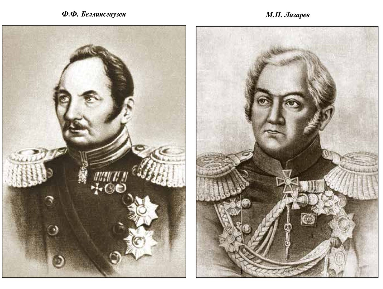 Ф.Ф._Беллинсгаузен_и_М.П._Лазарев